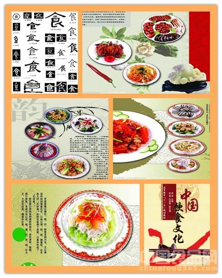 从舌尖上的中国浅谈中国饮食文化(二)