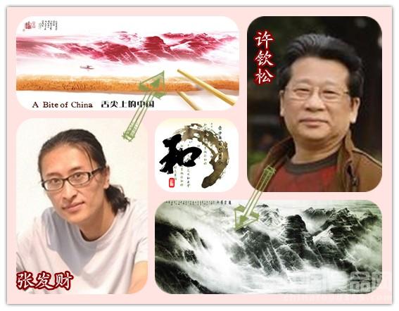《舌尖上的中国》海报涉嫌侵权 设计师张发财认错