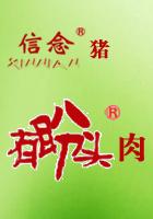 郑州信念食品销售有限公司