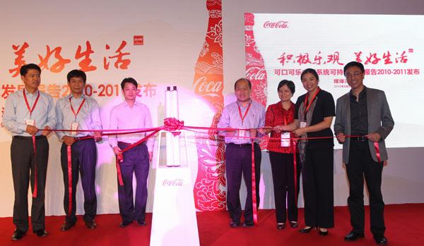 可口可乐中国携手嘉宾共同发布可口可乐中国系统2010-2011可持续发展报告