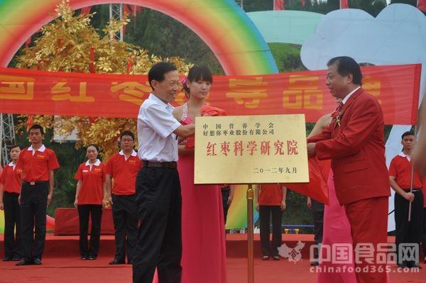 中国营养学会红枣科学研究院揭牌