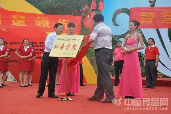 中国农村致富技术函授大学红枣学院揭牌