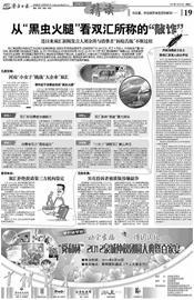 9月26日《济南日报》关于双汇事件的版样