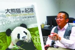 你没有看错:重庆人吃大熊猫