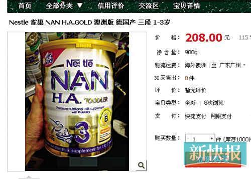 雀巢Nestle NAN.H.A.Gold三段在淘宝代购包邮也208元