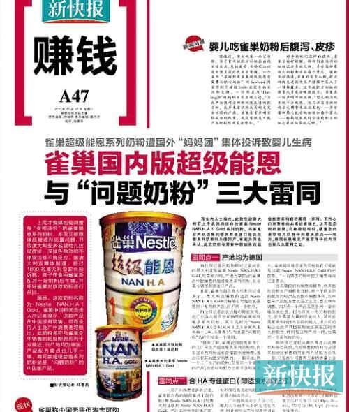 雀巢超级能恩系列奶粉国内超市卖358元,同系列海外代购包邮也仅约200元,澳大利亚直购只要150多元