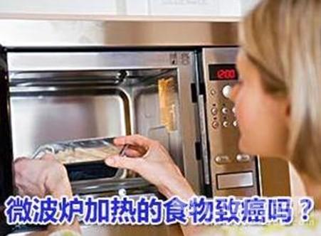 微波炉加热食品致癌?