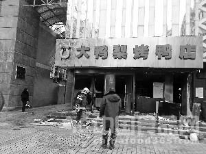 """火灾过后的""""大鸭梨""""只剩下废墟"""