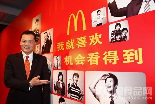 麦当劳 中国杰出雇主