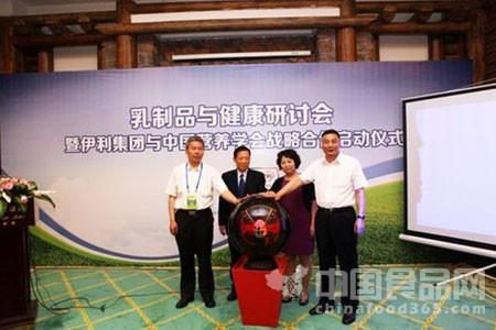 中国营养大会圆满闭幕 伊利成最大赢家