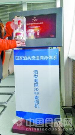 五粮液溯源查询在上海启动