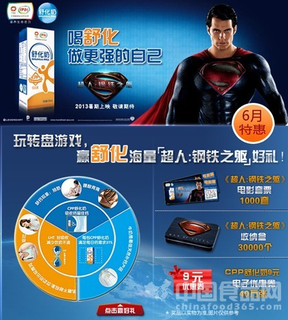 借势《超人:钢铁之躯》 CPP舒化奶强势启动电商促销