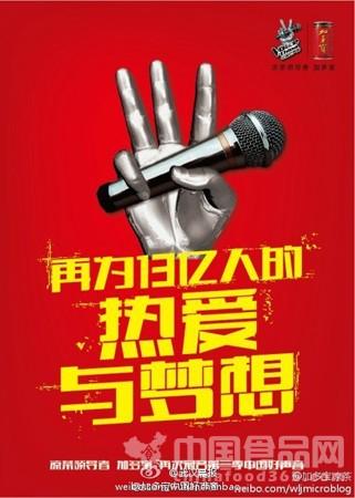 """中国好声音再度联姻加多宝 加多宝实现""""三连冠"""""""