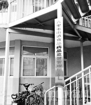 北京基层食药监所不受理个人送检