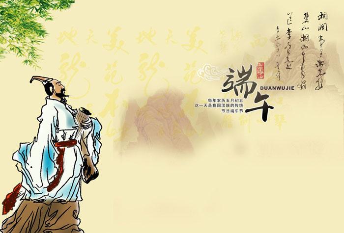 端午节的起源和传说