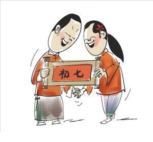 """正月初七""""人日"""":吃七宝羹祈福图片"""