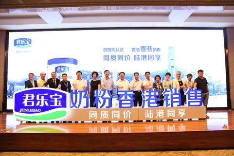 君乐宝奶粉香港销售世界级工厂同日投产