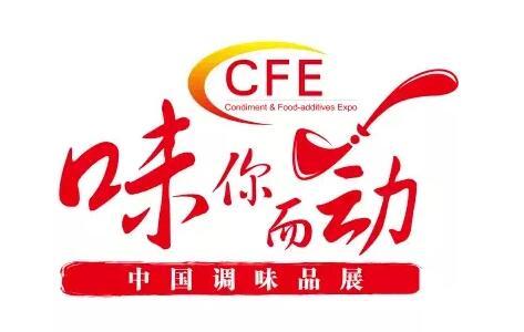 全球最大调味品展-CFE2017中国调味品展【开幕答谢晚宴赞助商征集】启动!