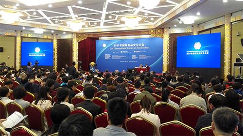 2017年第八届国际食品安全大会在北京召开