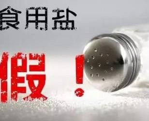 """2017091期 食品追溯保百姓""""盐罐子""""安全"""